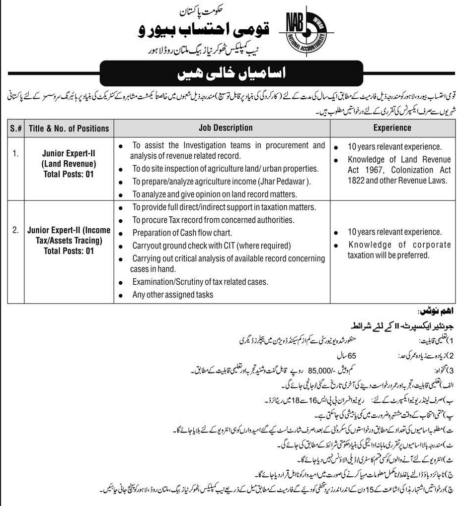 Image of NAB Job Advertisement