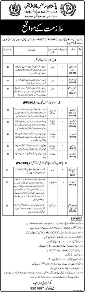 PASTIC jobs opportunities
